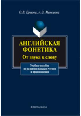 Английская фонетика. От звука к слову: учебное пособие по развитию навыков чтения и произношения
