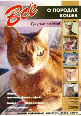 Всё о породах кошек : Полный алфавитный указатель пород кошек