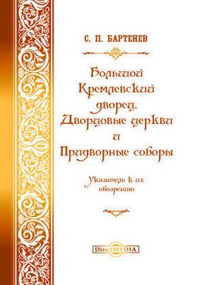 Большой Кремлевский дворец, дворцовые церкви и придворные соборы : указатель к их обозрению: альбом репродукций