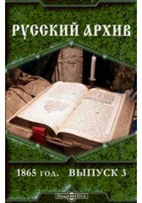 Русский архив. 1865. Вып. 3