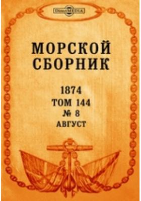 Морской сборник: журнал. 1874. Т. 143, № 8, Август