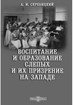 Воспитание и образование слепых и их призрение на Западе