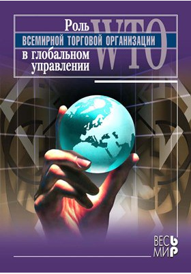 Роль Всемирной торговой организации в глобальной управлении