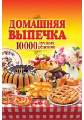 Домашняя выпечка. 10 000 лучших рецептов: научно-популярное издание