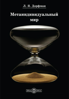 Метаиндивидуальный мир : методологические и теоретические проблемы: монография