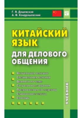 Китайский язык для делового общения: учебник