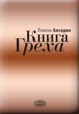 Книга Греха: художественная литература