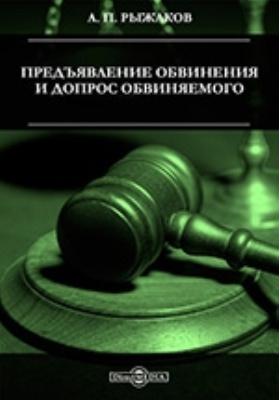Предъявление обвинения и допрос обвиняемого: практическое пособие
