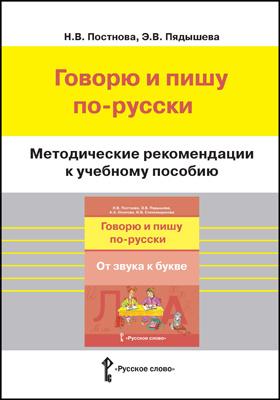 Методические рекомендации к учебному пособию «Говорю и пишу по-русски. От звука к букве»