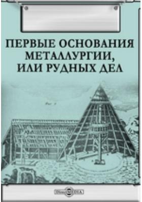 Первые основания металлургии, или рудных дел