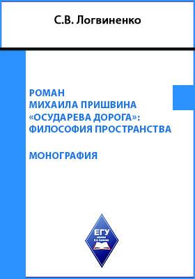 Роман Михаила Пришвина «Осударева дорога»: философия пространства: монография