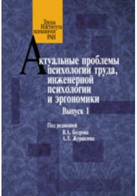 Актуальные проблемы психологии труда, инженерной психологии и эргономики. Вып. 1