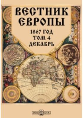 Вестник Европы год. 1867. Т. 4, Декабрь