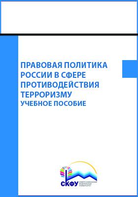 Правовая политика России в сфере противодействия терроризму: учебное пособие