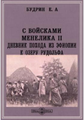 С войсками Менелика II. Дневник похода из Эфиопии к озеру Рудольфа: документально-художественная