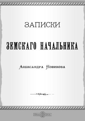 Записки земского начальника: публицистика