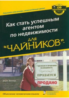 """Как стать успешным агентом по недвижимости для """"чайников"""" = Success as a Real Estate Agent for Dummies"""