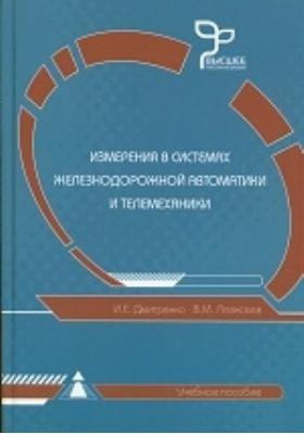 Измерения в системах железнодорожной автоматики и телемеханики: учебное пособие
