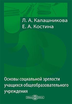 Основы социальной зрелости учащихся общеобразовательного учреждения: монография
