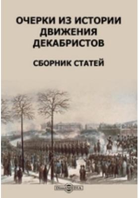 Очерки из истории движения декабристов: сборник статей