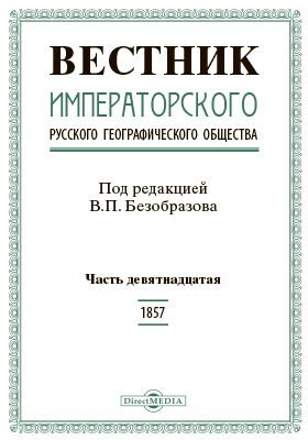 Вестник Императорского Русского географического общества. 1857: журнал. 1857, Ч. 19