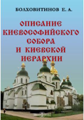 Описание Киевософийского собора и Киевской иерархии