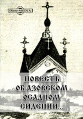 Повесть об Азовском осадном сидении..: художественная литература