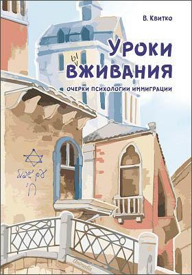 Уроки вживания : очерки психологии иммиграции: научно-популярное издание
