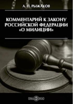 Комментарий к Закону Российской Федерации «О милиции» (постатейный)