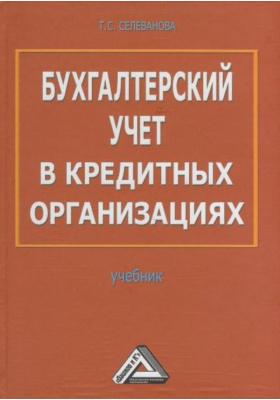 Бухгалтерский учет в кредитных организациях : Учебник