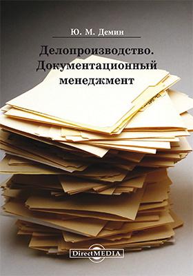 Делопроизводство. Документационный менеджмент: учебное пособие