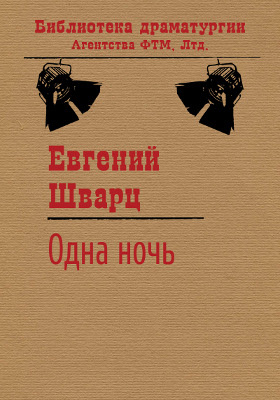 Одна ночь : Пьеса в трех действиях