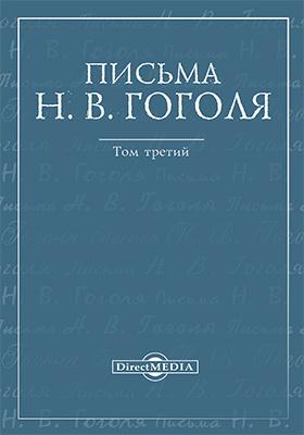 Письма Н. В. Гоголя : в 4 т. Т. 3