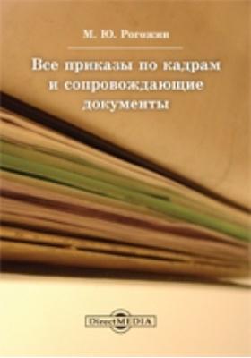 Все приказы по кадрам и сопровождающие документы: практические рекомендации