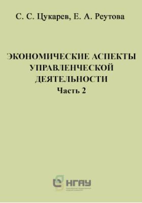 Экономические аспекты управленческой деятельности: учебное пособие, Ч. 2. методика и практика по анализу конкретных ситуаций и ролевых игр в экономике (case-study)