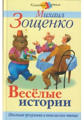 Веселые истории : Рассказы