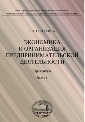 Экономика и организация предпринимательской деятельности. Практикум: учебное пособие, Ч. 1