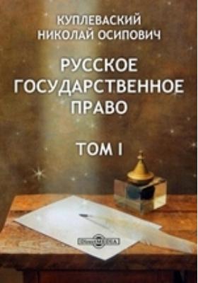 Русское государственное право. Т. I