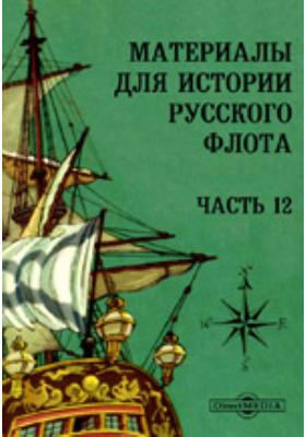 Материалы для истории Русского флота, Ч. 12