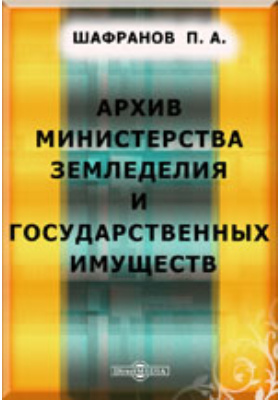 Архив Министерства Земледелия и Государственных Имуществ
