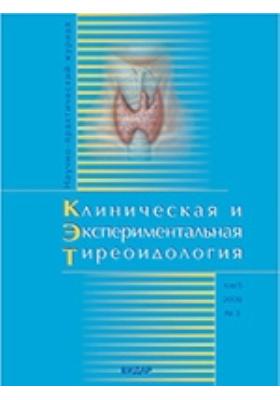 Клиническая и экспериментальная тиреоидология. 2009. Т. 5, № 3