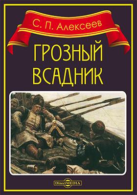Грозный всадник : рассказы о Степане Разине, казаках и восставшем народе: художественная литература