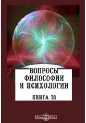 Вопросы философии и психологии: журнал. 1905. Книга 78