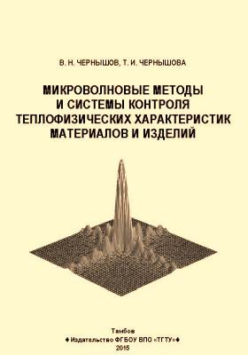Микроволновые методы и системы контроля теплофизических характеристик материалов и изделий: монография