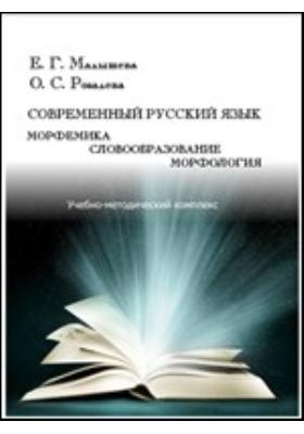 Современный русский язык. Морфемика, словообразование, морфология: учебно-методический комплекс