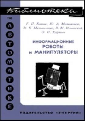 Информационные роботы и манипулятуры