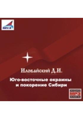 Юго-восточные окраины и покорение Сибири