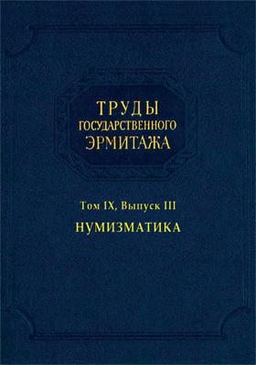 Труды Государственного Эрмитажа. Т. 9 Вып. 3. Нумизматика