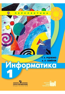 Информатика. 1 класс : Учебник для общеобразовательных учреждени. ФГОС. 4-е издание