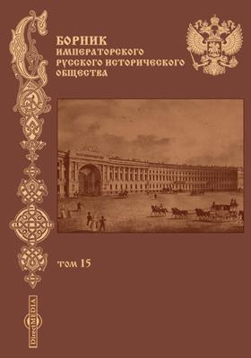 Сборник Императорского Русского исторического общества. Т. 15